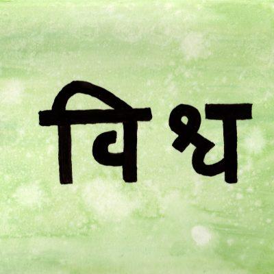 100 Hellige Symboler - Namaste