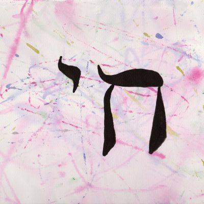 Cha'i - 100 Hellige Symboler i Akvarell av Linda Ursin