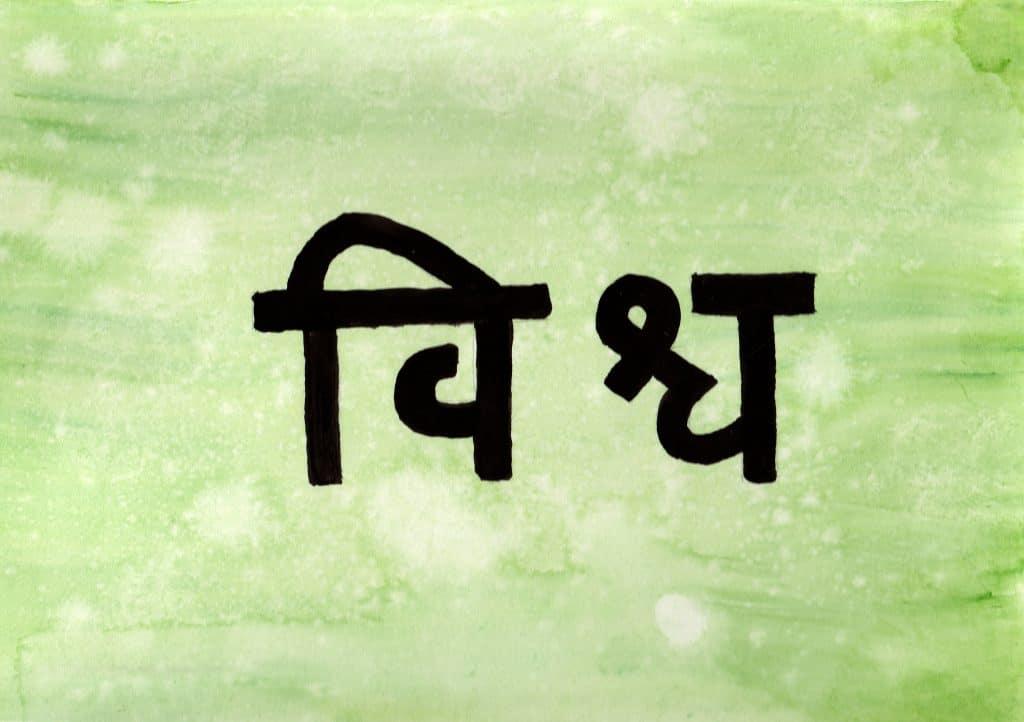 Namaste - 100 Sacred Symbols in Watercolour by Linda Ursin
